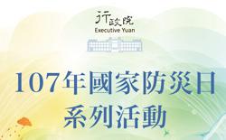 107年國家防災日系列活動